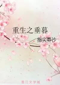 缠by指尖葬沙_书单 今天的是双重生主题~ 菠萝笔记